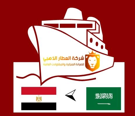 شركة شحن من جدة لمصر
